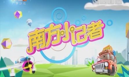 [2018-07-05]南方小记者:清远市清新区:幼儿园举办开笔礼 朱砂启智学写人