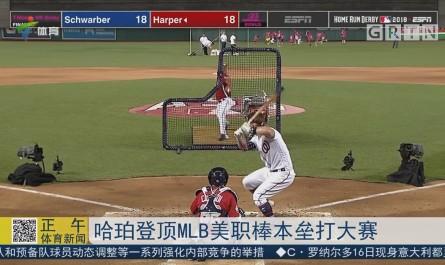哈珀登顶MLB美职棒本垒打大赛