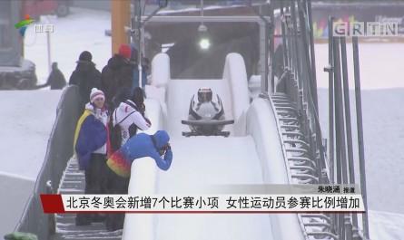 北京冬奥会新增7个比赛小项 女性运动员参赛比例增加