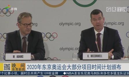 2020年东京奥运会大部分项目时间计划颁布