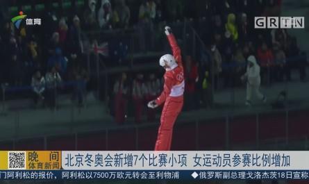 北京冬奥会新增7个比赛小项 女运动员参赛比例增加