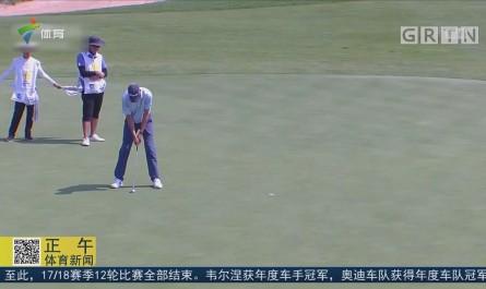 美巡中国烟台锦标赛温斯洛夺冠 原也淳并列第三