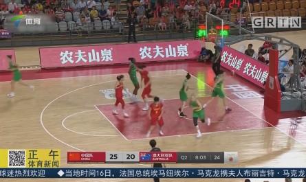 热身赛 中国女篮不敌澳洲