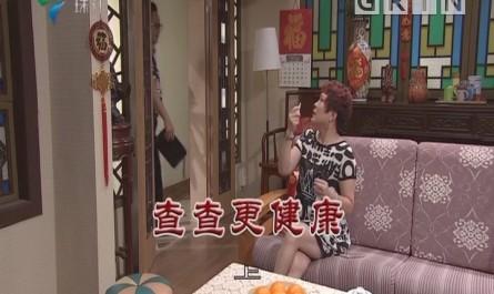 [2018-08-18]外來媳婦本地郎:查查更健康(上)