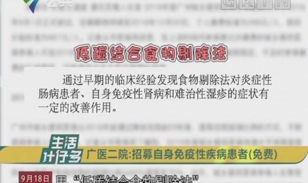 广医二院:招募自身免疫性疾病患者(免费)