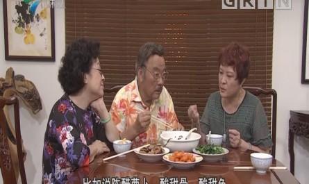 [2018-09-02]外來媳婦本地郎:一廂情愿(上)