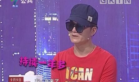 [2018-09-09]和事佬:解不开的心结(上)