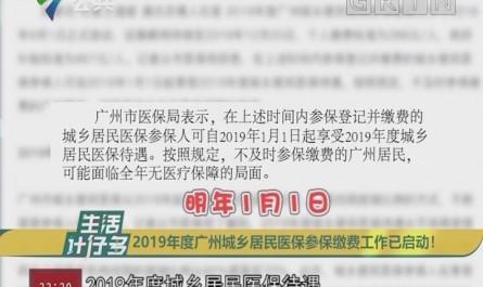 2019年度广州城乡居民医保参保缴费工作已启动!