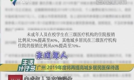 广州:2019年度将再提高城乡居民医保待遇