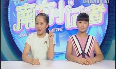 [2018-09-18]南方小记者:首届广东科普嘉年华在广东科学中心举办