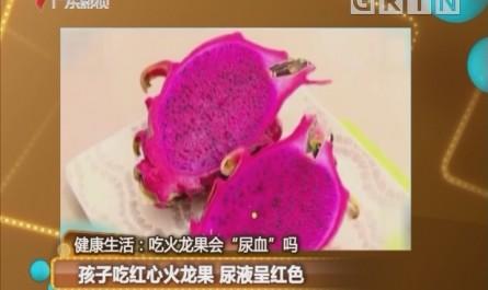孩子吃红心火龙果 尿液呈红色