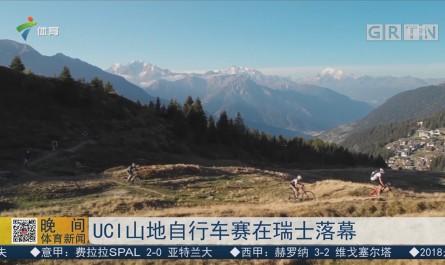 UCI山地自行车赛在瑞士落幕