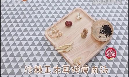 沙棘玉木耳炖瘦肉汤
