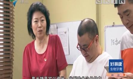 [2018-09-22]外來媳婦本地郎:廣州處處好街坊(三)