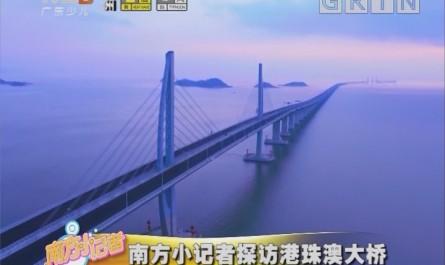 [2018-09-14]南方小记者:南方小记者探访港珠澳大桥