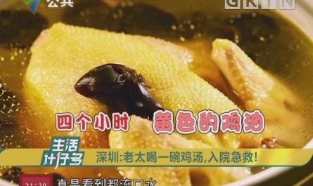 深圳:老太喝一碗鸡汤,入院急救!
