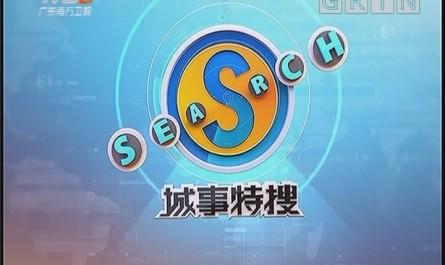 """[2018-09-17]城事特搜:台风""""山竹""""所到之处开启狂风暴雨模式"""
