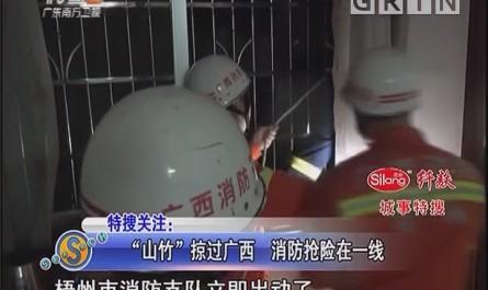 """""""山竹""""掠过广西 消防抢险在一线"""