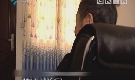 """[2018-09-05]法案追踪:妻子""""被气死""""疑云"""