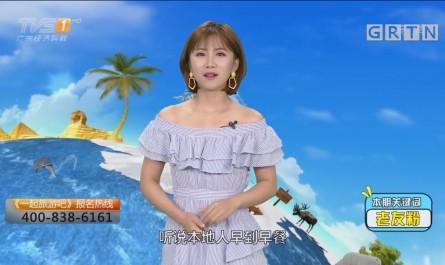 [HD][2018-09-17]一起旅游吧