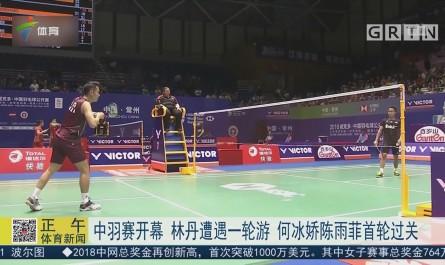 中羽赛开幕 林丹遭遇一轮游 何冰娇陈雨菲首轮过关