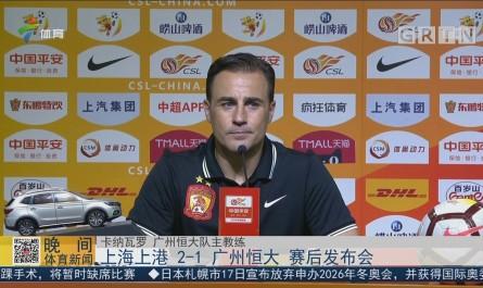 上海上港 2—1 广州恒大赛后发布会