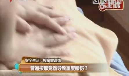 普通按摩竟然导致重度腰伤?