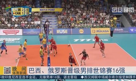 巴西、俄罗斯晋级男排世锦赛16强