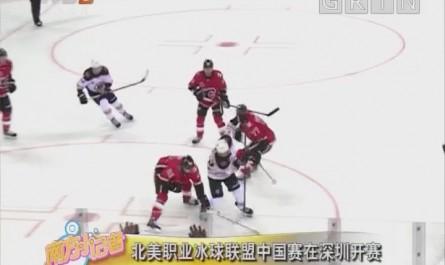[2018-09-20]南方小记者:北美职业冰球联盟中国赛在深圳开赛