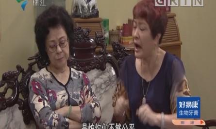[2018-09-02]外來媳婦本地郎:一廂情愿(下)