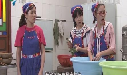[2018-09-08]外來媳婦本地郎:愛你就要追到你(上)