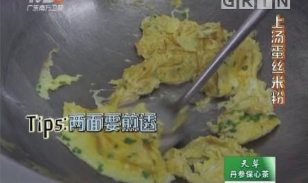 上汤蛋丝米粉