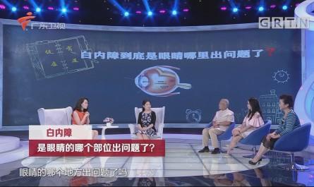 [HD][2018-10-12]健康有道:白内障是眼睛的哪个部位出问题了?