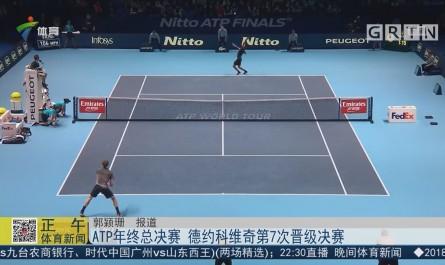 ATP年终总决赛 德约科维奇第7次晋级决赛