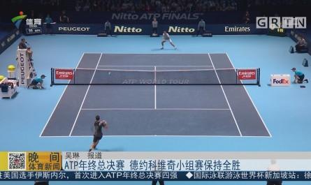 ATP年终总决赛 德约科维奇小组赛保持全胜