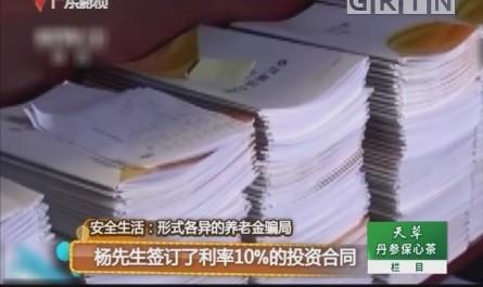 杨先生签订了利率10%的投资合同