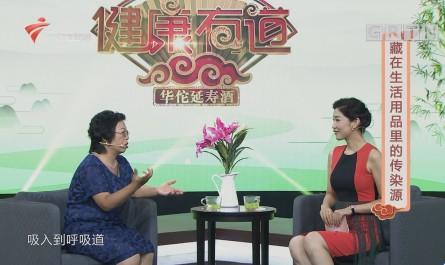 [HD][2018-11-09]健康有道:藏在生活用?#38450;?#30340;传染源
