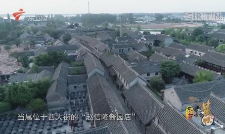 "[HD][2018-11-17]古色古香中国味:徐州的""小上海"""