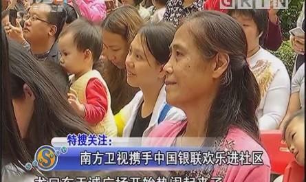南方卫视携手中国银联欢乐进社区