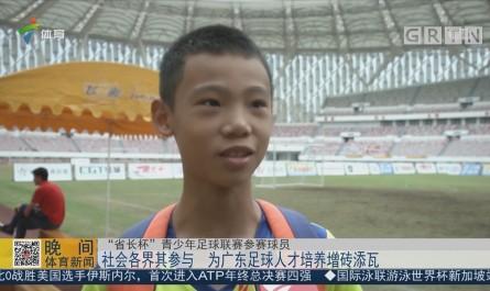 社会各界其参与 为广东足球人才培养增砖添瓦