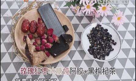 玫瑰红枣冰糖炖阿胶+黑枸杞茶