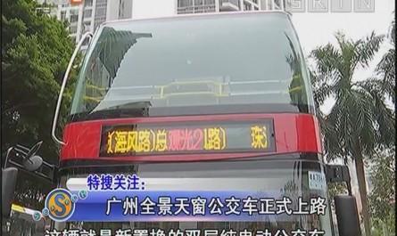 广州全景天窗公交车正式上路