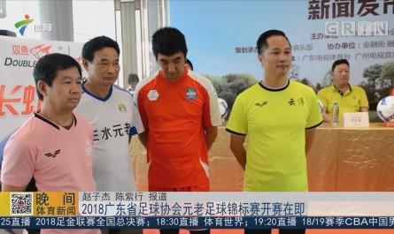 2018广东省足球协会元老足球锦标赛开赛在即