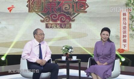 [HD][2018-11-16]健康有道:蛛丝马迹谈肿瘤 下
