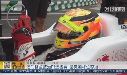 澳门格兰披治F3选拔赛 蒂克顿杆位夺冠
