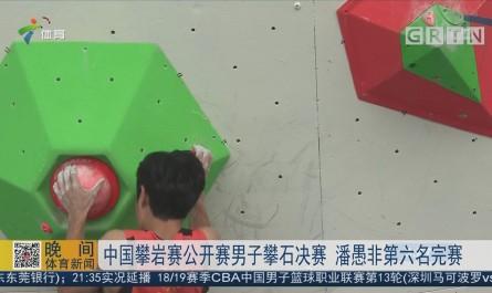 中国攀岩赛公开赛男子攀石决赛 潘愚非第六名完赛