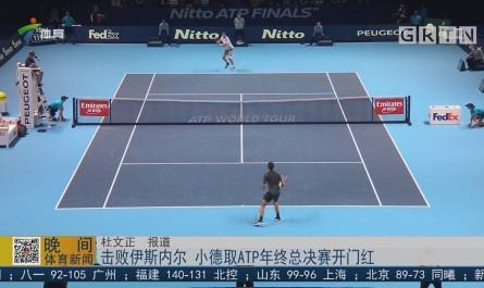 击败伊斯内尔 小德取ATP年终总决赛开门红