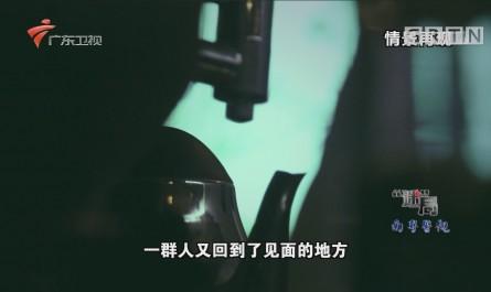 """[HD][2018-11-11]南粤警视:""""迷""""局"""