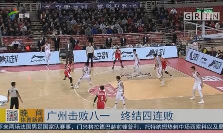 广州击败八一 终结四连败