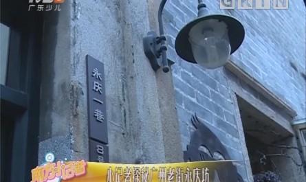 [2018-11-30]南方小記者:小記者探秘廣州老街永興坊